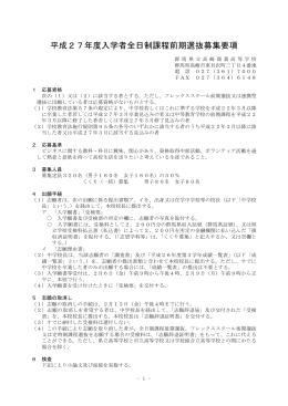 前期募集要項 - 群馬県立高崎商業高等学校