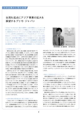 台湾を起点にアジア事業の拡大を 展望するプリモ・ジャパン