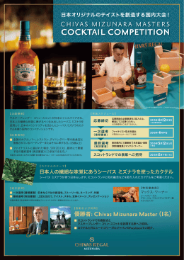 2015 - CHIVAS REGAL.jp / TOP