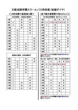 大阪成蹊学園スクールバス時刻表(短縮ダイヤ)