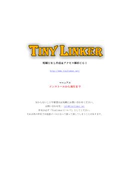 インストールから実行まで - TinyLinker 短縮URL作成&アクセス解析CGI