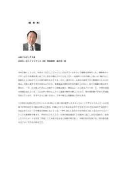 『起 業 家』 元駐ブルガリア  使 本カーボンファイナンス(株)特別顧問 福井