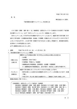 「地方創生応援キャンペーン」のお知らせ