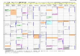 2015年度 日本バプテスト連盟行事予定表