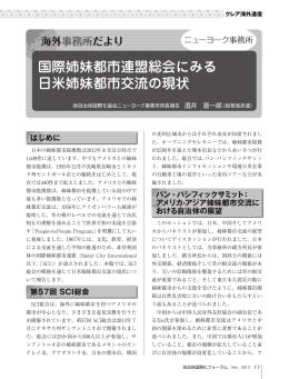 国際姉妹都市連盟総会にみる 日米姉妹都市交流の現状