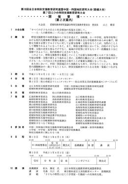 第ー8回全日本特別支援教育研究連盟中国 ・ 四国地区研究