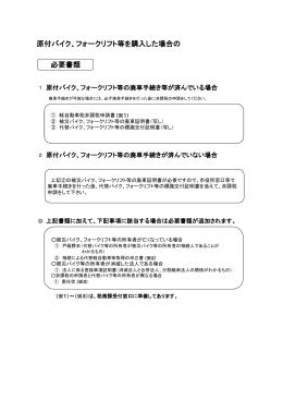 原付バイク、フォークリフト等を購入した場合(PDF文書)