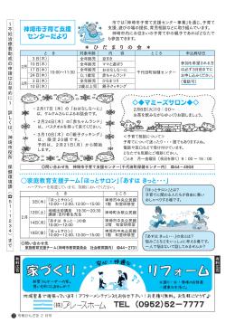 廃車・名 - 神埼市