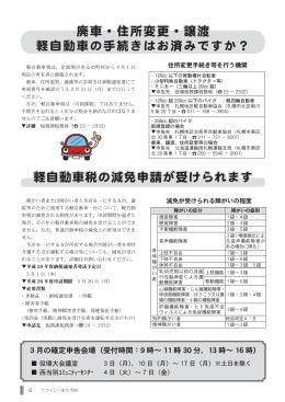 廃車・住所変更・譲渡 軽自動車の手続きはお済みですか? 軽