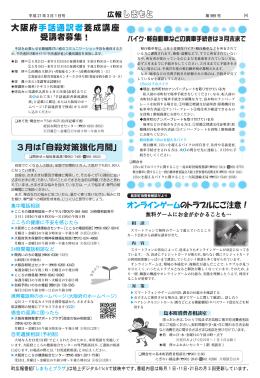 広報しまもと平成27年3月1日号4面(PDF:1.4MB)
