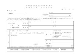 ファイル名:simatusho-mihon サイズ:240.71KB