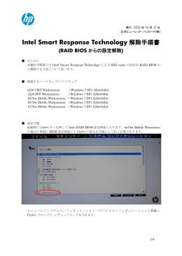 Intel スマートレスポンステクノロジーBIOSからの設定解除手順書