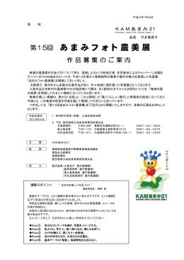 第15回 あまみフォト農美展 作品募集
