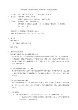 臨時総会議事録 - 東京都山岳連盟