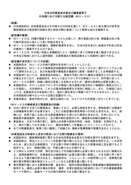 日米合同委員会合意及び議事録骨子 日本国における新たな航空機(MV