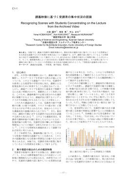 講義映像に基づく受講者の集中状況の認識 PDF