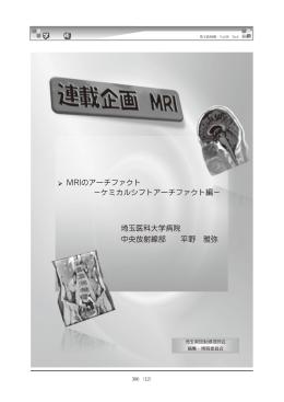 MRIのアーチファクト −ケミカルシフトアーチファクト編