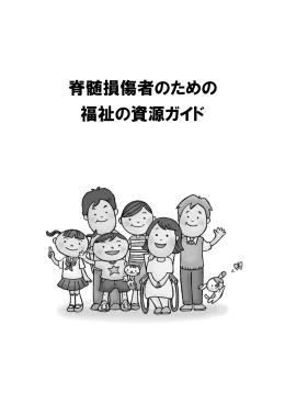 大阪府/「脊髄損傷者のための福祉の資源ガイド」