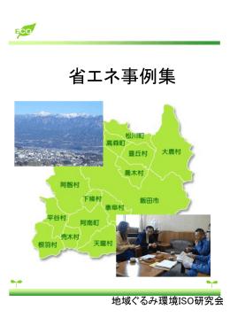 省エネ事例集 (PDFファイル/5.6MB)