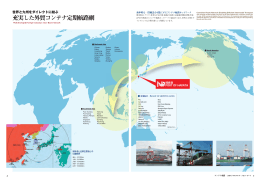 充実した外貿コンテナ定期航路網