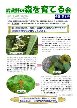 武蔵野の森を育てる会