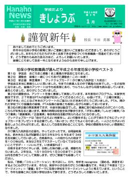 1 月 謹賀新年 校長 半田 英雄 花保小学校教職員が選んだ平成26年度