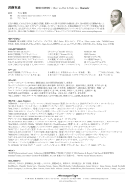 JP - 近藤英雄 メークアップ アーティスト ヘアメイク 美容 hideo KONDO