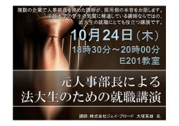 講師:株式会社ジェイ・ブロード 大塚英雄 氏