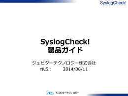 SyslogCheck! 製品ガイド