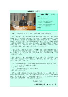 本部長室へようこそ 森田 幸典