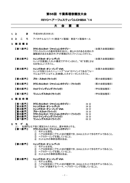 第56回千葉県理容競技大会要綱