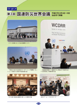 【グラビア】第3回国連防災世界会議