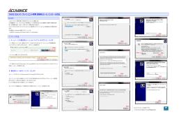 TAOⅡ〈セカンド〉・ブレインユニット専用 書き換えツール