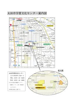 太田市学習文化センター案内図