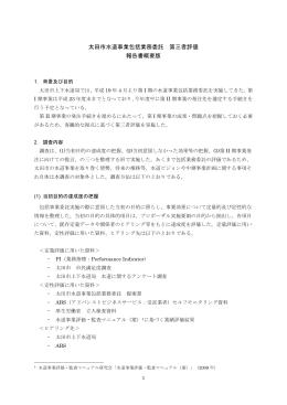 太田市水道事業包括業務委託 第三者評価 報告書