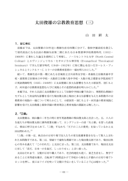 太田俊雄の宗教教育思想(三)