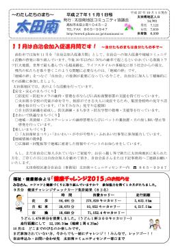2015.11月号 - 太田南地区コミュニティ協議会