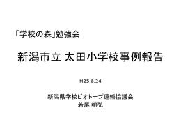 新潟市立太田小学校事例報告 若尾明弘さん