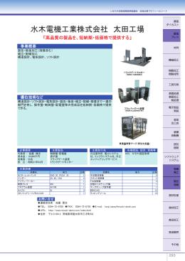 水木電機工業株式会社 太田工場