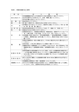 別表2.受験申請書の記入要領 項 目 記 入 要 領 記入に先立って 申請