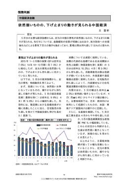 依然弱いものの、下げ止まりの動きが見られる中国経済