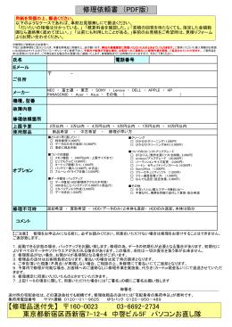 修理依頼書 (PDF版) 【修理品送付先】 160-0023 03