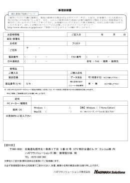 修理依頼書 【送付先】 060-0001 北海道札幌市北一条西 3