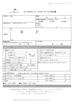 ランプ修理受付書はこちら【PDF】