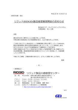 リジッド(RIDGID)製品修理業務開始のお知らせ リジッド製品川崎修理