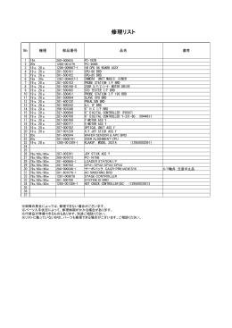 「修理リスト」(PDF)