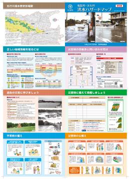 鬼怒川・五行川洪水ハザード学習面(PDF:1878KB)