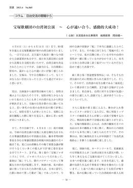 宝塚歌劇団の台湾初公演 ∼ 心が通い合う、感動的大成功!