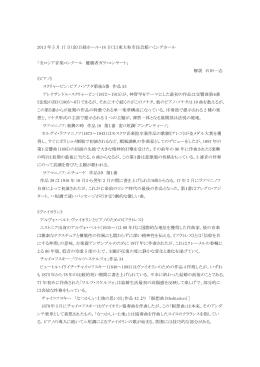 2013 年 5 月 17 日(金)日経ホール・18 日(土)東大和市民会館ハミング