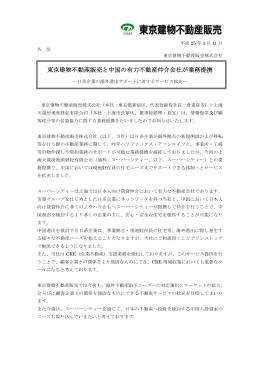 東京建物不動産販売と中国の有力不動産仲介会社が業務提携